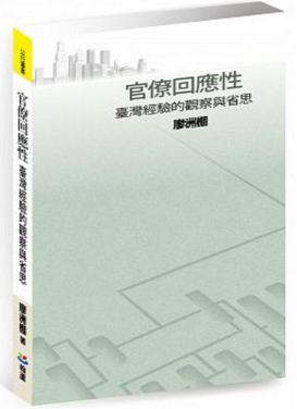 官僚回應性 : 臺灣經驗的觀察與省思 / 廖洲棚著