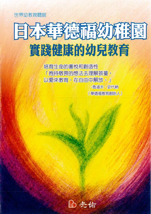 日本華德福幼稚園 實踐健康的幼兒教育 [錄影資料] :