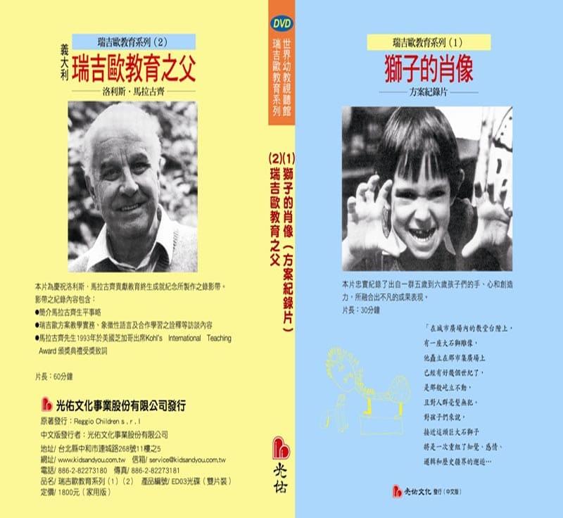 瑞吉歐教育系列[DVD] (1)獅子的肖像:方案紀錄片  [錄影資料] : (2)瑞吉歐教育之父:洛利斯.馬拉古齊