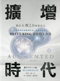 擴增時代 : 邁向人類2.0的新紀元  布雷特.金恩(Brett King)著 ; 施祖琪, 蕭俊傑譯