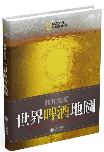 國家地理世界啤酒地圖 /
