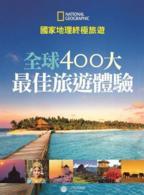 國家地理終極旅遊 : 全球400大最佳旅遊體驗