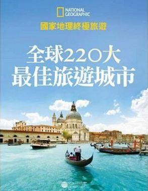 國家地理終極旅遊 : 全球220大最佳旅遊城市
