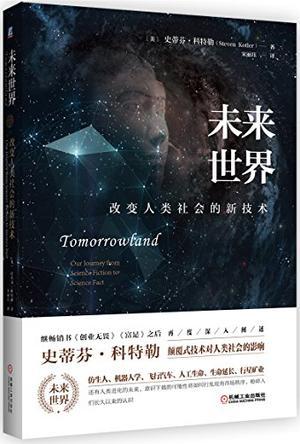 未來世界 : 改變人類社會的新技術  (美)史蒂芬.科特勒(Steven Kotler)著 ; 宋麗珏譯