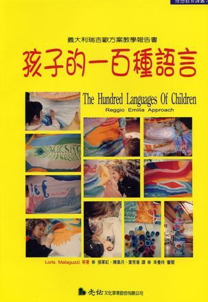 孩子的一百種語言 : 義大利瑞吉歐方案教學報告書