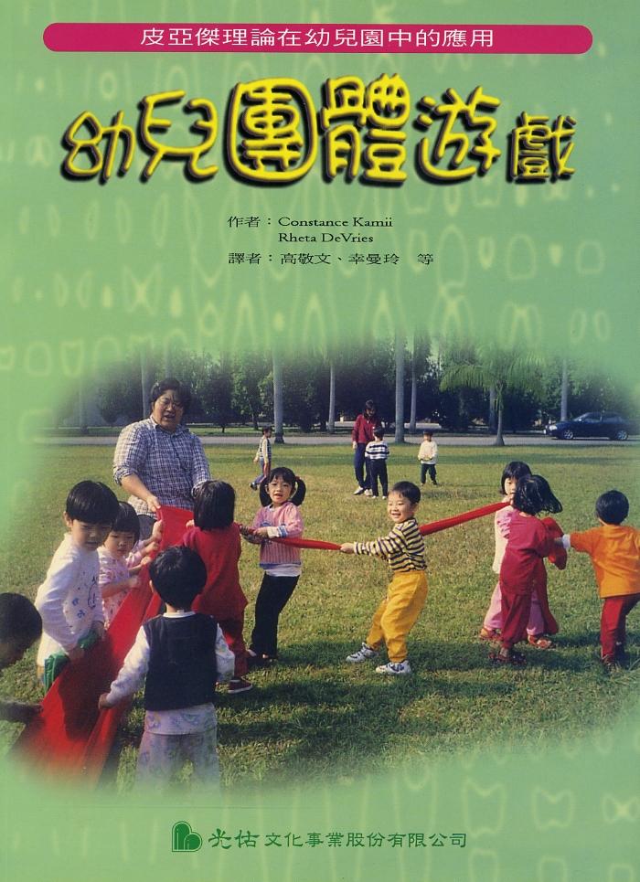 幼兒團體遊戲 : 皮亞傑理論在幼兒園中的應用