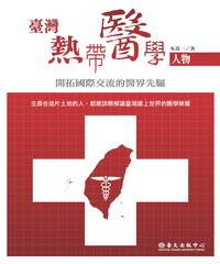 臺灣熱帶醫學人物 : 開拓國際交流的醫界先驅 / 朱真一著