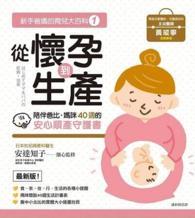 新手爸媽的育兒大百科1 : 從懷孕到生產 / 安達知子監修 ; 潘舒婧譯