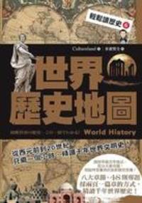 世界歷史地圖 = World history / Cultureland著 ; 麥盧寶全譯