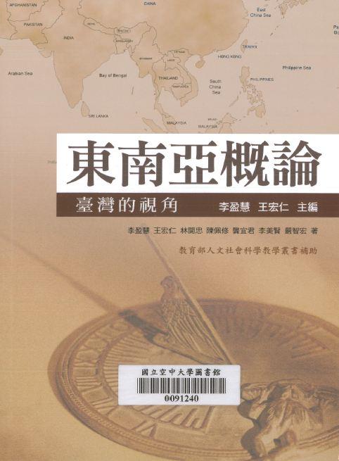 東南亞概論 : 臺灣的視角