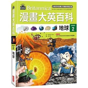 漫畫大英百科 : 生物地科(2):地球  BomBom Story文 ; 金大志圖 ; 張友怜譯