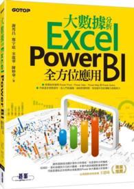 大數據分析Excel Power BI全方位應用 /