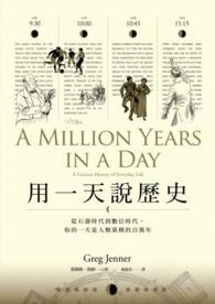 用一天說歷史 : 從石器時代到數位時代,你的一天是人類累積的百萬年