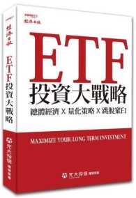 ETF投資大戰略 /