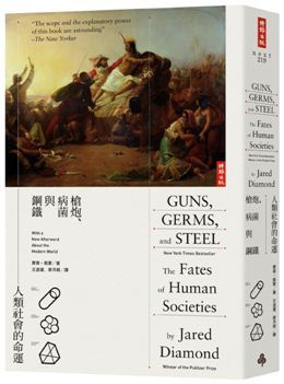 槍炮、病菌與鋼鐵 : 人類社會的命運=Guns, germs, and steel : the fates of human societies / 賈德.戴蒙(Jared Diamond)著 ; 王道還, 廖月娟譯