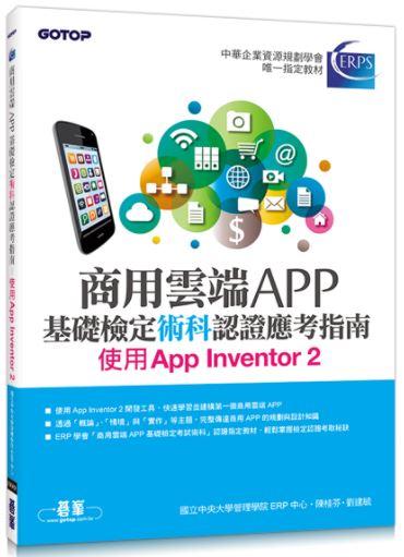 商用雲端APP基礎檢定術科認證指南 : 使用App Inventor 2