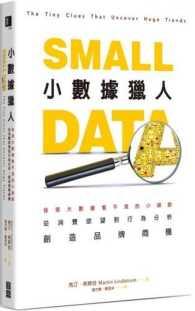 小數據獵人 : 發現大數據看不見的小細節, 從消費欲望到行為分析, 創造品牌商機