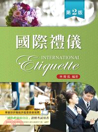國際禮儀 = International etiquette
