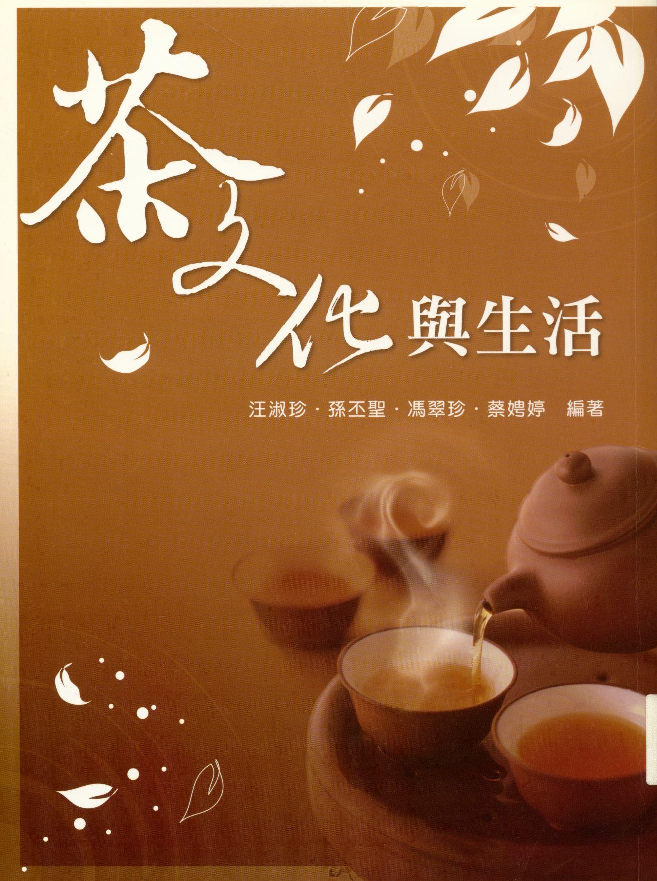 茶文化與生活 /