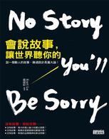 會說故事,讓世界聽你的 : 說一個動人的故事,勝過跳針長篇大論!