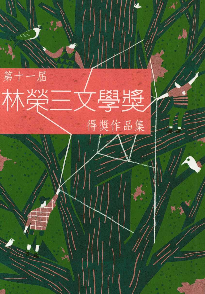 第十一屆林榮三文學獎得獎作品集 /
