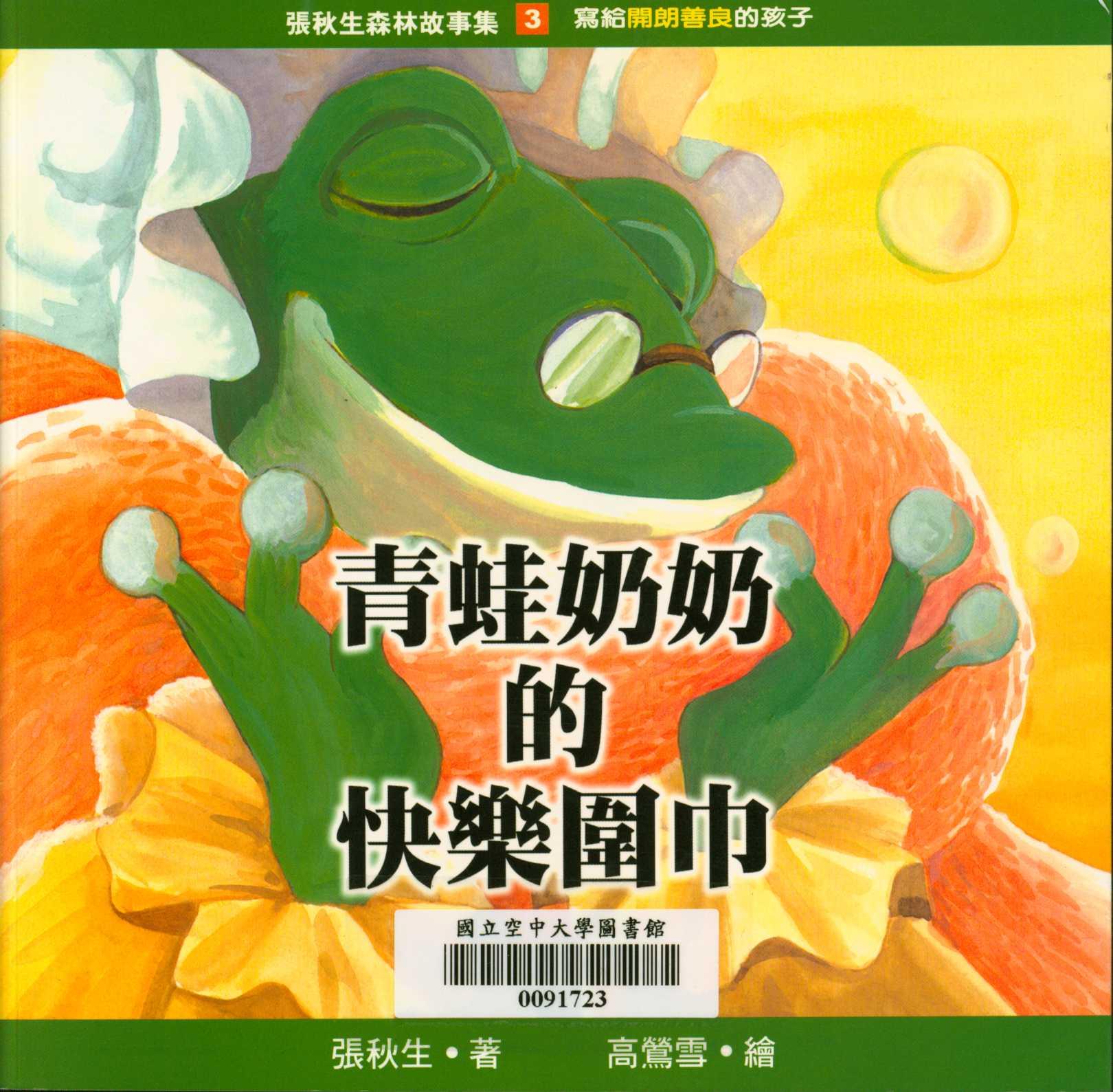 青蛙奶奶的快樂圍巾