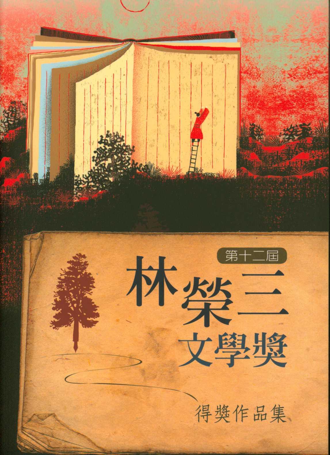 第十二屆林榮三文學獎得獎作品集 /
