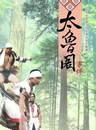 太魯閣事件/