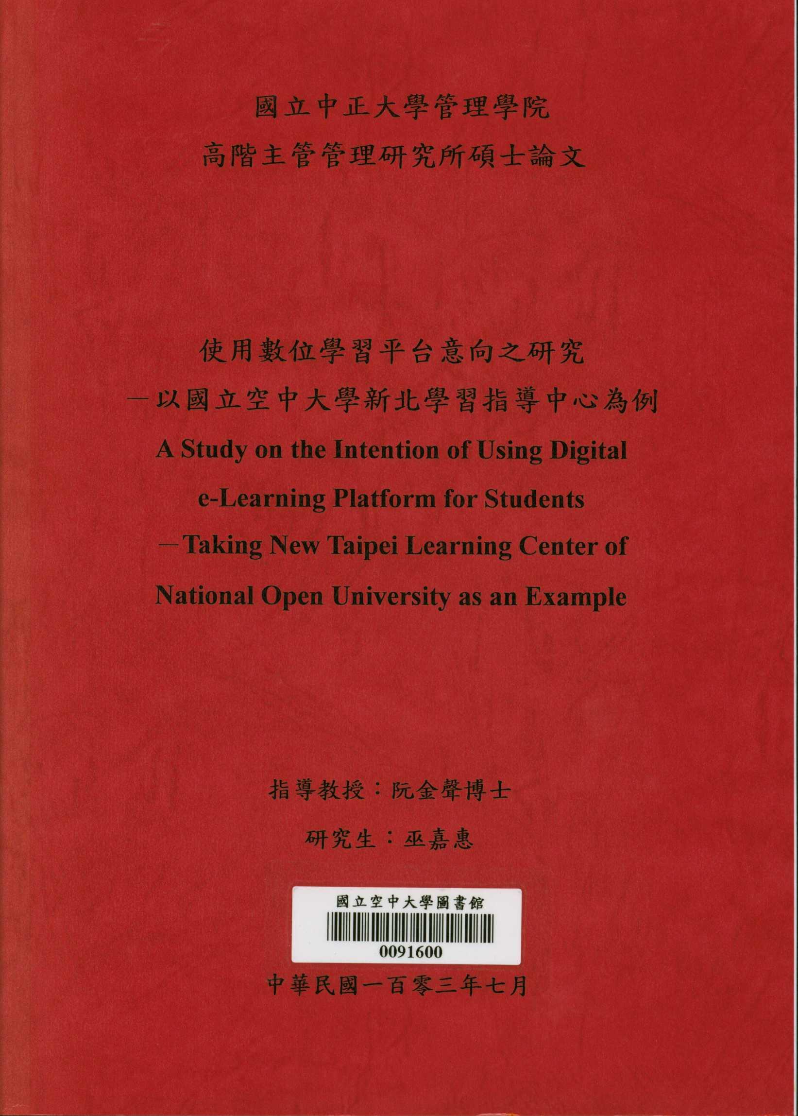使用數位學習平臺意向之研究 : 以國立空中大學新北學習指導中心為例 = A study on the intention of using digital e-learning platform for students : taking New Taipei Learning Center of National Open University as an example