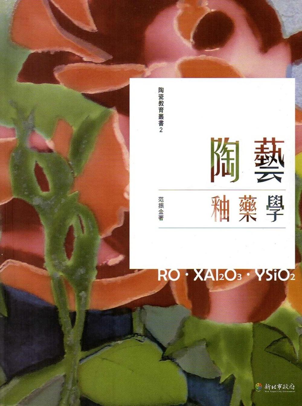 陶藝釉藥學 /