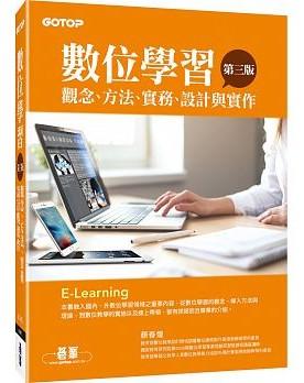 數位學習 : 觀念、方法、實務、設計與實作