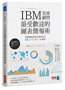 IBM首席顧問最受歡迎的圖表簡報術 : 掌握69招視覺化溝通技巧, 提案、企畫、簡報一次過關!