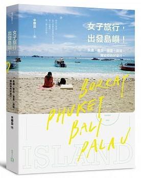 女子旅行, 出發島嶼! : 長灘、普吉、峇里、帛琉, 開始妳的好旅行。 = Boracay Phuket Bali Palau