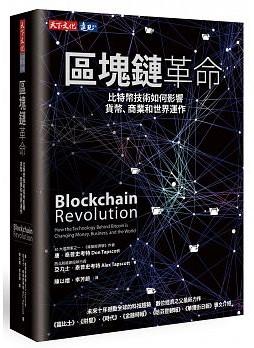 區塊鏈革命 : 比特幣技術如何影響貨幣、商業和世界運作