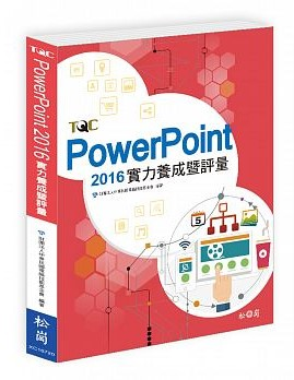 PowerPoint 2016實力養成暨評量 /