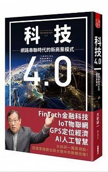 科技4.0 : 網路串聯時代的新商業模式 = Technology 4.0