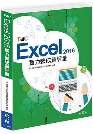 Excel 2016實力養成暨評量 /