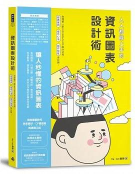 人人都能上手的資訊圖表設計術 : 台灣第一家Infographic設計公司, 經典案例、操作心法、製作祕笈全公開!