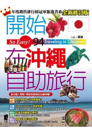 開始在沖繩自助旅行 /