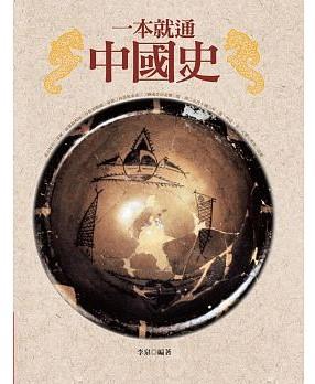 一本就通 : 中國史