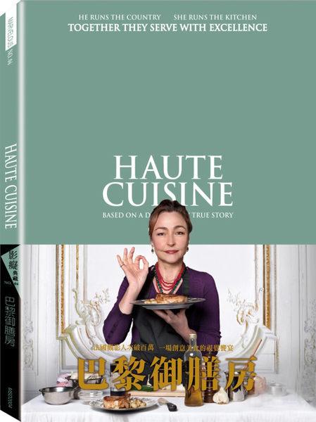 巴黎御膳房 Haute Cuisine  [錄影資料] =