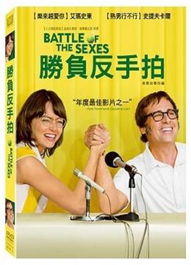 勝負反手拍 The battle of the sexes  [錄影資料] =