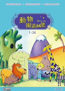 動物園道64號 64 zoo lane [錄影資料] =