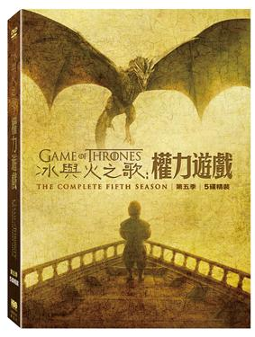 冰與火之歌. 權力遊戲 = Game of thrones : the complete fifth season  [錄影資料] :