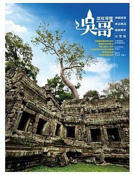 吳哥深度導覽 : 神廟建築、神話傳說、藝術解析完整版