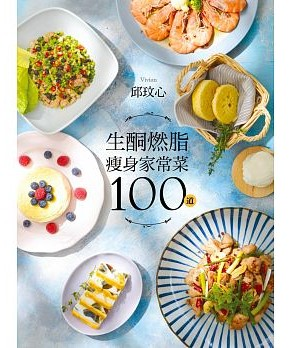 生酮燃脂瘦身家常菜100道 /