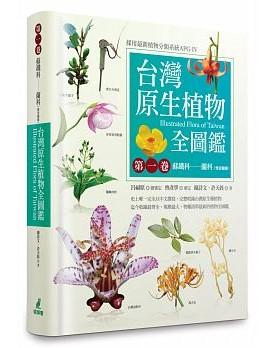 台灣原生植物全圖鑑(一) : 蘇鐵科-蘭科(雙袋蘭屬) = Illustrated flora of Taiwan