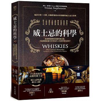 威士忌的科學 : 從穀物發酵到蒸餾的煉金術, 全面揭開征服全世界最多人味蕾的飲品秘辛