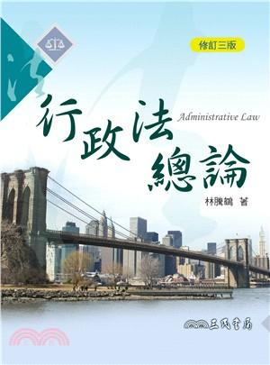 行政法總論 = Administrative law