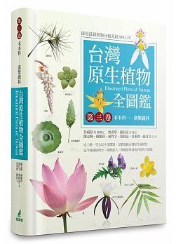 台灣原生植物全圖鑑(三) : 禾本科-溝繁縷科 = Illustrated flora of Taiwan